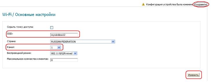 Устанавливать шифрование WPA-PSK/WPA2-PSKmixed Ключ шифро…